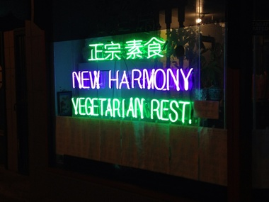 New Harmony Vegetarian Rstrnt